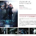 biohazard_revelations_3DS_promo