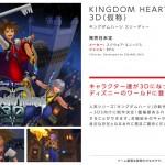 kingdom_hearts_3DS_promo