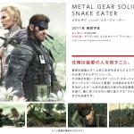 metalgearsolid_3Ds_promo