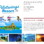 pilotwings_3DS_promo