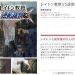 professor_layton_vs_gyakusai_3DS_promo