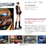 ridgeracer_3DS_promo