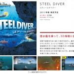 steeldiver_3DS_promo
