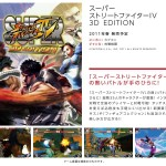 streetfighter4_3DS_promo