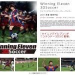 winningeleven_3DS_promo
