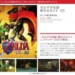 zelda_3DS_promo